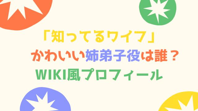 知ってるワイフ子役【長女佐織・長男啓太】wiki風プロフィール