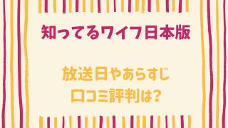 知ってるワイフ日本版の放送日やあらすじは?口コミ評判も紹介!
