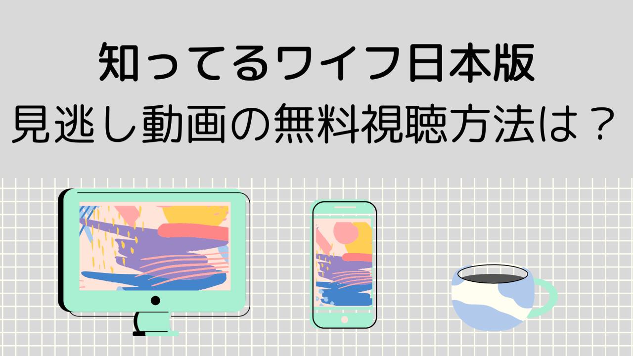 知ってるワイフ日本版の見逃し動画を無料で視聴する方法は?