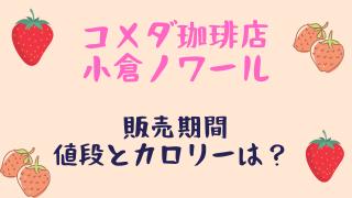 コメダ珈琲店・小倉ノワールの販売期間はいつからいつまで?値段とカロリーも調査!