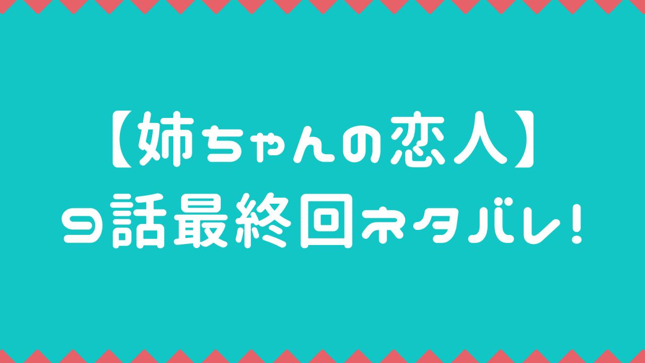 【姉ちゃんの恋人】9話最終回ネタバレと感想