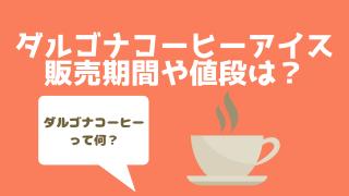 赤城乳業ダルゴナコーヒーアイスの販売期間は?値段と内容量も調査!