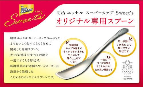 明治スーパーカップ4層仕立てのガトーショコラ発売記念のキャンペーンでもらえるスプーン