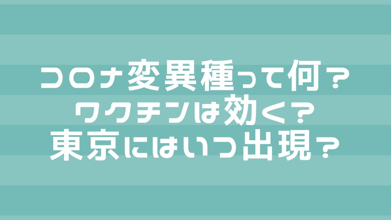 コロナ変異種って何?ワクチンは効く?東京にはいつ出現?