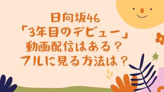日向坂46「3年目のデビュー」動画配信はある?フルに見る方法は?