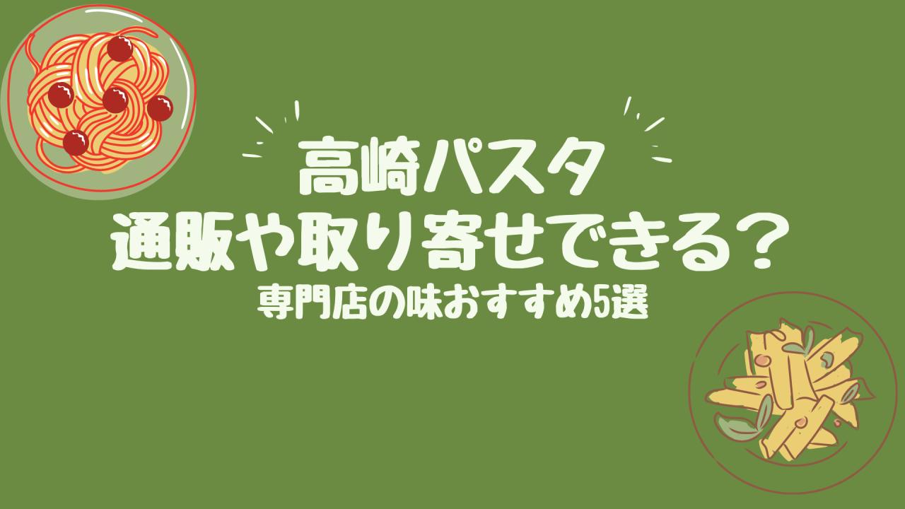 高崎パスタは通販取り寄せできる?専門店の味おすすめ5選を自宅で!