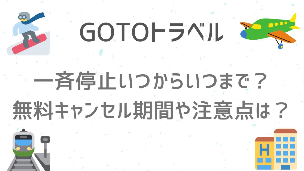 GOTOトラベル一斉停止いつからいつまで?無料キャンセル期間は?