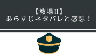 【教場Ⅱ】あらすじネタバレと感想!風間公親が帰ってきた!警察学校とは?右目の過去。退学届を渡されるのは誰?