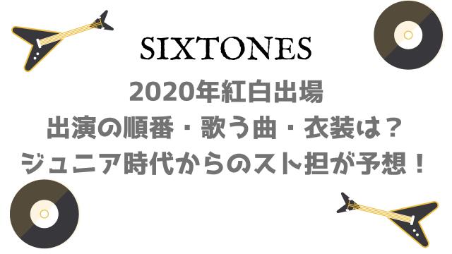 【SixTONES紅白】順番・曲・衣装をジュニア時代からのスト担が予想!