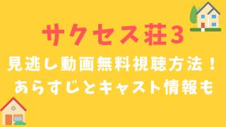 テレビ演劇サクセス荘3見逃し動画無料視聴方法とあらすじキャスト!