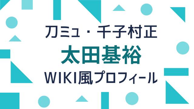 刀ミュ村正、太田基裕の年齢や経歴は?wiki風プロフィールで紹介!