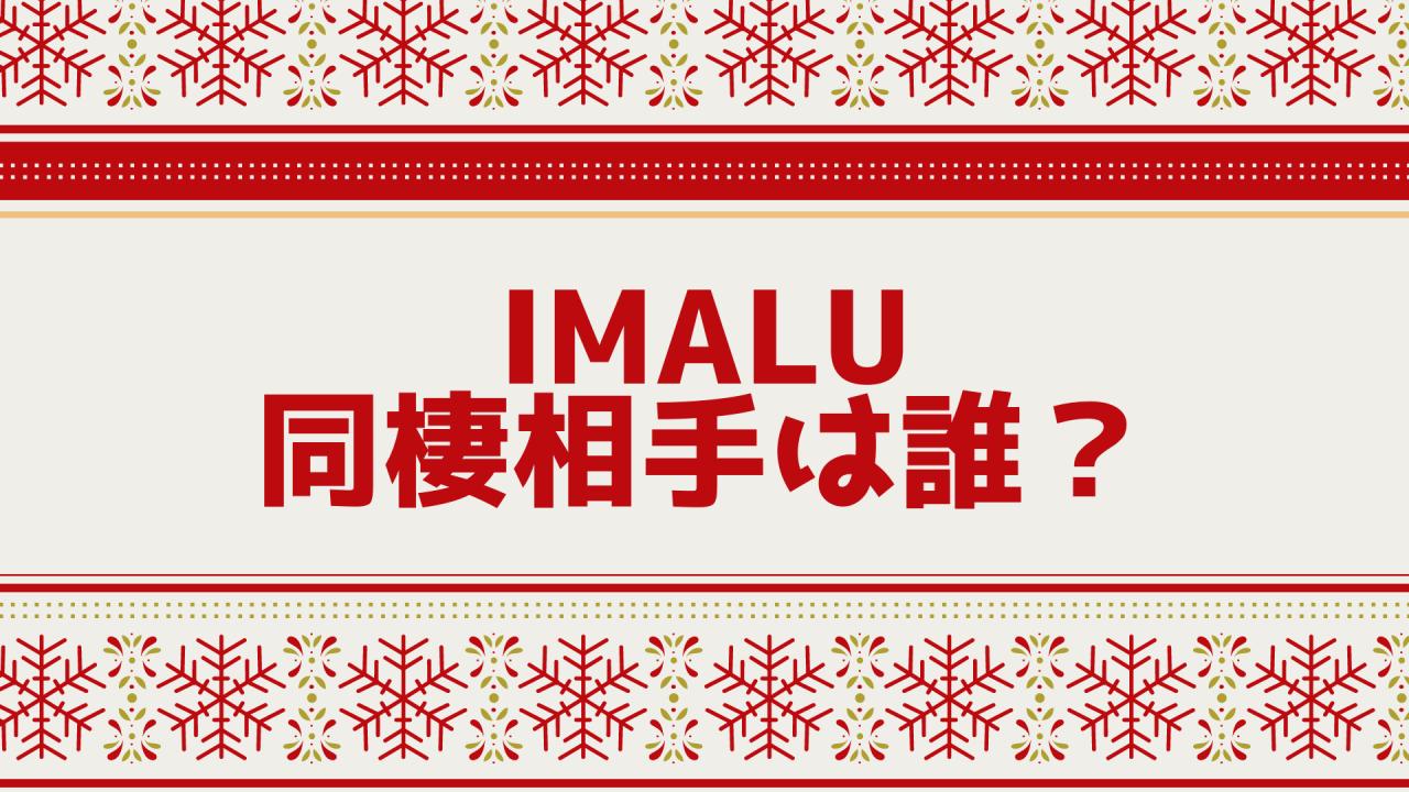 IMALUの同棲相手は誰?結婚の時期や明石家さんまのコメントは?