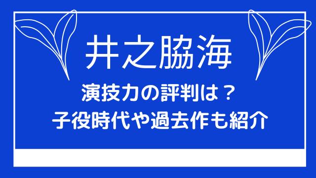 井之脇海の演技力がすごい?子役時代の出演作や今までの代表作を紹介!