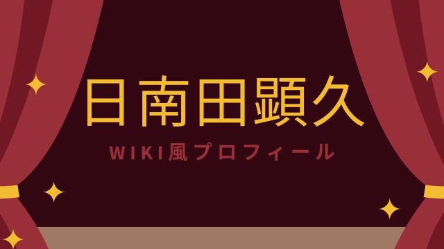日南田顕久の年齢や経歴は?wiki風プロフィールで紹介!
