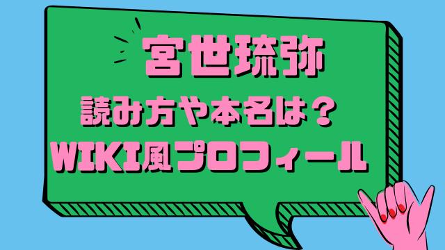 宮世琉弥の読み方や本名は?身長体重や出演作wiki風プロフィール