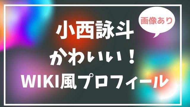 小西詠斗がかわいい!身長経歴や出演作をwiki風紹介【画像あり】