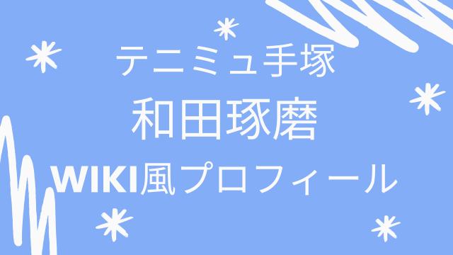 テニミュ手塚、和田琢磨の年齢やあだ名は?wiki風プロフィール!