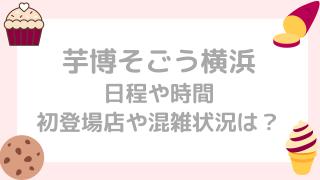 第2回芋博そごう横浜2020の日程や時間は?初登場店や混雑状況も!