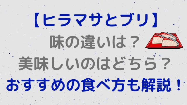 【ヒラマサとブリ】味の違いは?美味しいのはどっち?旬やおすすめの食べ方も解説!