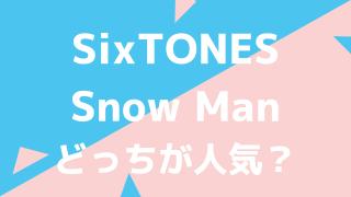 SixTONESとSnow Manって結局どっちが人気?ジャニオタが調べてみた!
