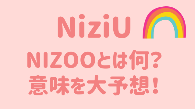 NiziU「ニジューの日」にサプライズ!NIZOOとは何?意味を大予想!
