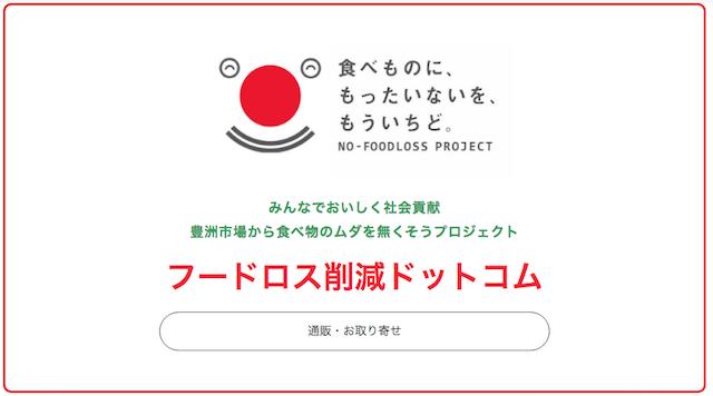 食品ロス支援おすすめサイト5選!豊洲市場ドットコム