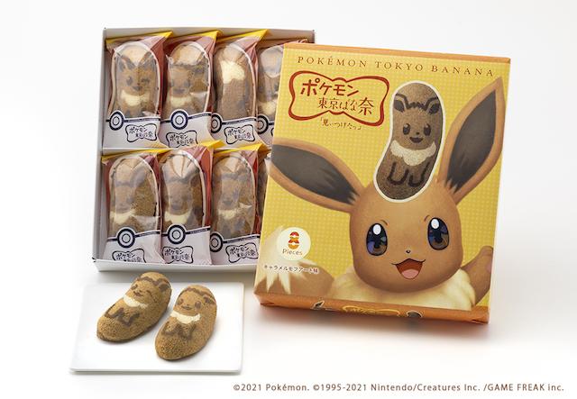 イーブイ東京ばな奈8個入りのパッケージではイーブイが元気に手をふるボックス