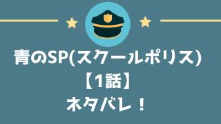 青のSP(スクールポリス)1話あらすじネタバレと感想