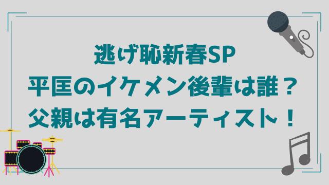 逃げ恥SP平匡のイケメン後輩は誰?父親は有名アーティスト!