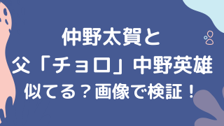 仲野太賀の父は「チョロ」中野英雄!似てるか画像で検証!