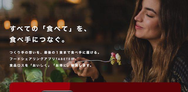 食品ロス支援おすすめサイト5選!TABETEタベテ