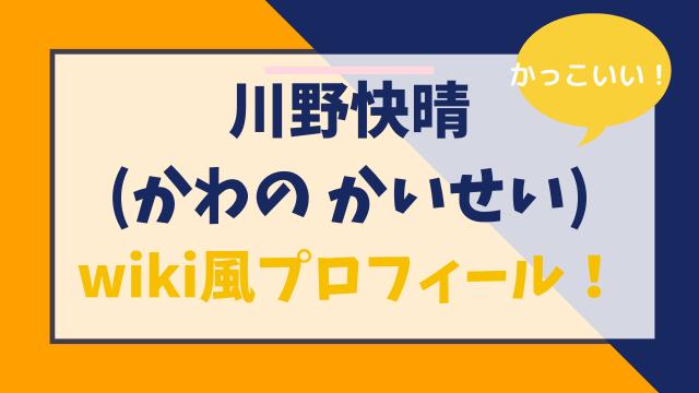 川野快晴のwiki風プロフィール!兄弟や出演作品と気になる彼女について大調査!