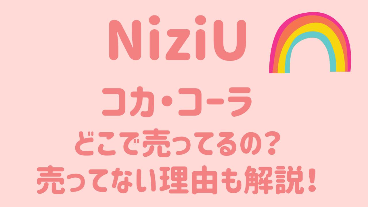 NiziUコカ・コーラはどこで売ってるの?売ってない理由も解説!