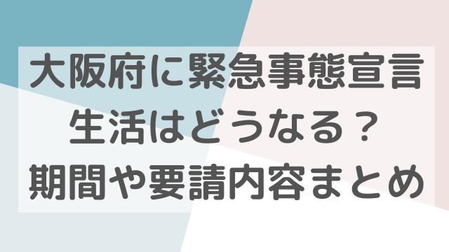 大阪府に緊急事態宣言の再発例で生活はどうなる?期間や要請内容まとめ