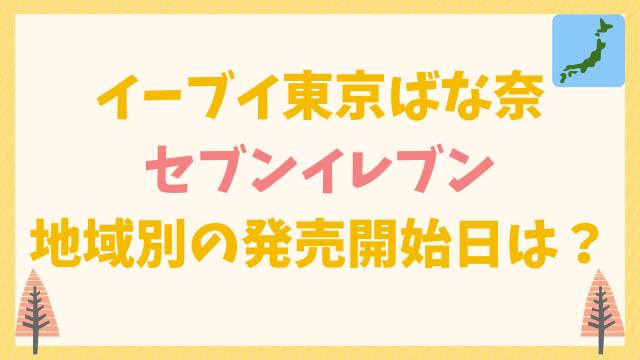 セブンイーブイ東京ばな奈地域別発売日は?キャンペーン情報も!
