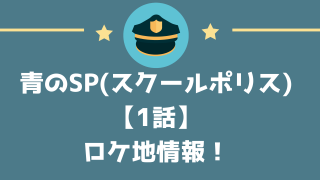 青のSP学校ロケ地は千葉県茂原市!1話冒頭いじめのシーンは横浜!?