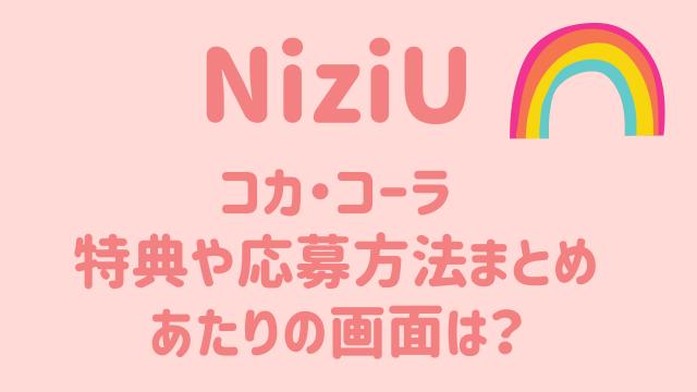 NiziUコカ・コーラ特典や応募方法解説!あたりの画面も画像で公開!