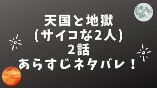 【天国と地獄】2話あらすじネタバレと感想考察!「ヒントは奄美黄島!?」
