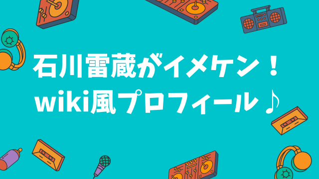 石川雷蔵がイメケン!wiki風プロフィールと出演作・ラグビー選手の噂を大調査!