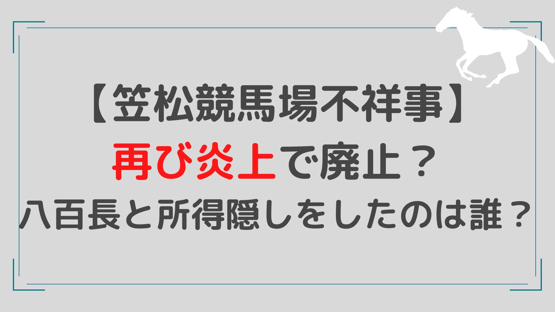 笠松 競馬 新聞