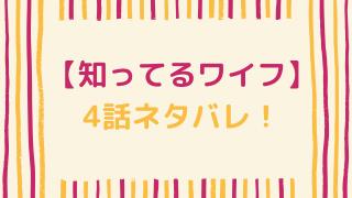 【知ってるワイフ】4話ネタバレと感想!ますます澪のことが気になる元春!