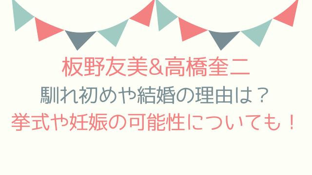 板野友美と高橋奎二馴れ初めや結婚の理由は?挙式や妊娠の可能性についても!