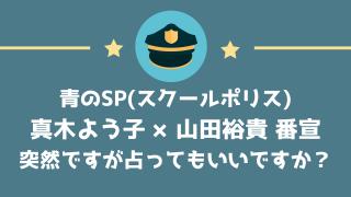 青のSP(スクールポリス)真木よう子×山田裕貴番宣「突然ですが占ってもいいですか?」に出演