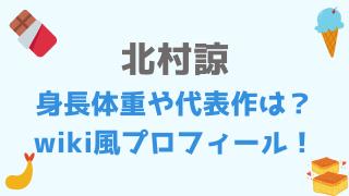 あんスタ嵐声優、北村諒の身長や代表作は?wiki風プロフィール!