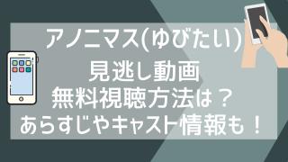アノニマス(ゆびたい)見逃し動画無料視聴方法とあらすじキャスト!