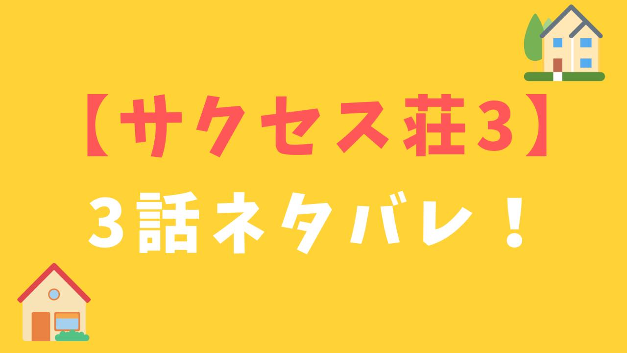【サクセス荘3】3話あらすじネタバレと感想考察!仲間の愛がミラクルを起こす!