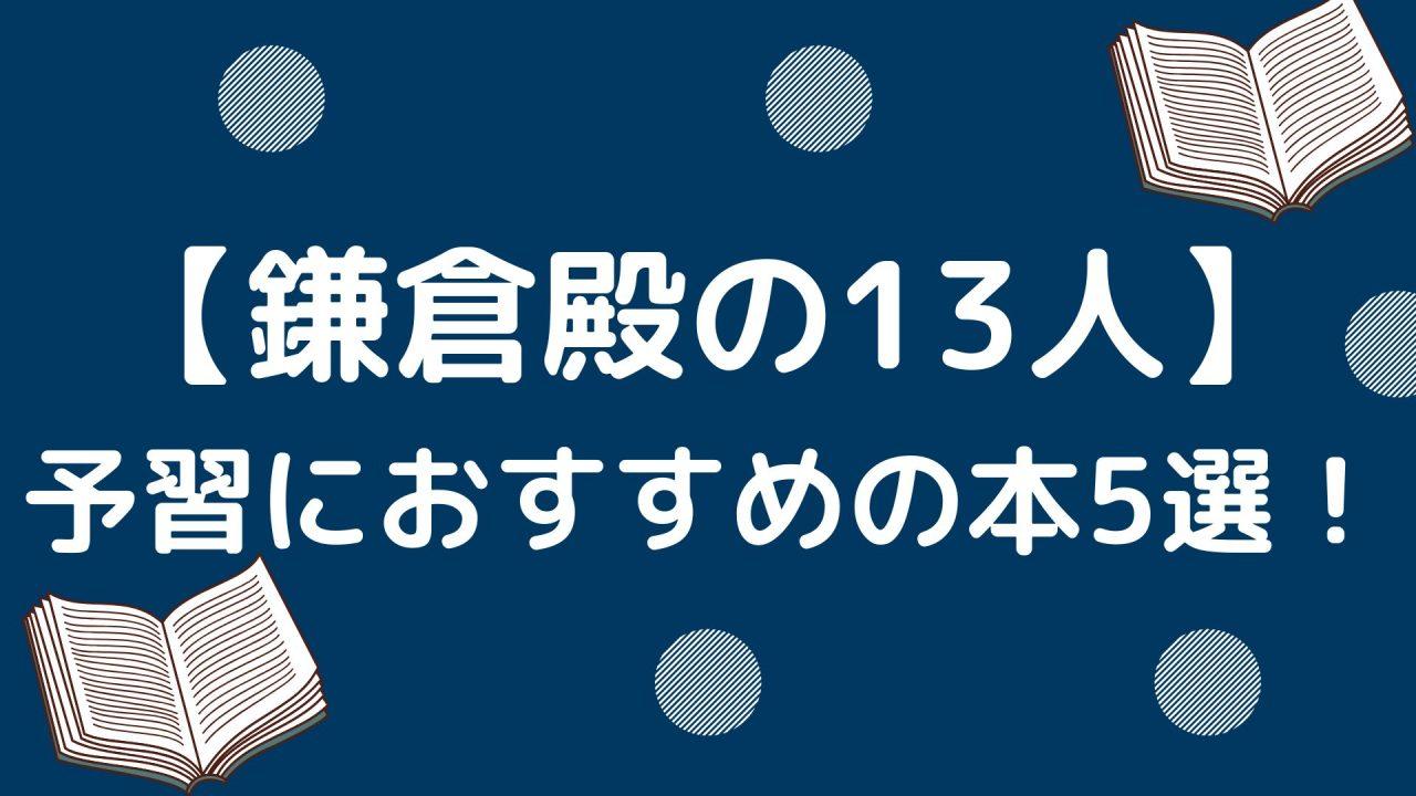 2022大河ドラマ【鎌倉殿の13人】予習におすすめの本5選!世界観をさらに理解できるおすすめ過去大河ドラマもご紹介