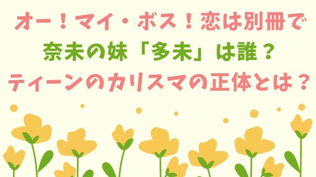 ボス恋奈未の妹「多未」は誰?ティーンのカリスマの正体とは?