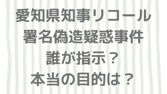 【愛知県知事リコール署名偽造】誰が指示で金の出どころは?目的はリコール無効や河村市長の辞任?