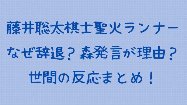 藤井聡太聖火ランナー辞退理由の真相は?女性差別森発言なのか世間の反応まとめ!